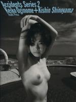 荻野目慶子+篠山紀信(Accidents series2)(写真集)