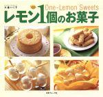 レモン1個のお菓子(単行本)