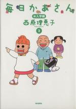 毎日かあさん お入学編(2)(大人コミック)