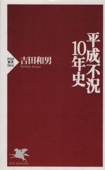 平成不況10年史(PHP新書)(新書)