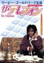 ザ・テレフォン(通常)(DVD)