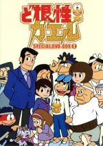 ど根性ガエル SPECIAL DVD-BOX1(通常)(DVD)