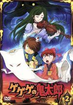 ゲゲゲの鬼太郎00's 2[第5シリーズ](通常)(DVD)