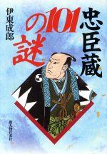忠臣蔵101の謎(単行本)