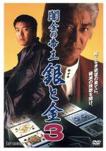 闇金の帝王 銀と金3(通常)(DVD)
