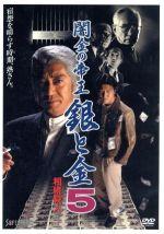 闇金の帝王 銀と金 相続殺人(通常)(DVD)
