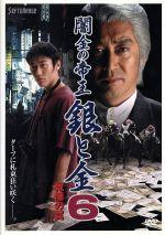 闇金の帝王 銀と金 戦慄の罠(通常)(DVD)