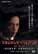 MBO マネジメント・バイアウト~経営権争奪・企業買収の行方~(通常)(DVD)