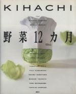 KIHACHI野菜12ヵ月(講談社のお料理BOOK)(単行本)