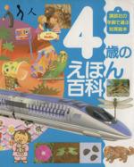 4歳のえほん百科(講談社の年齢で選ぶ知育絵本4)(児童書)