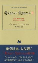 考えるヒント 生きるヒント 成功・豊かさへの道を歩くための唯一の「法則」(ゴマブックス)(2)(単行本)