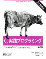 C実践プログラミング 第3版(単行本)