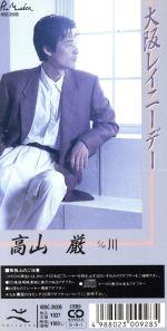 【8cm】大阪レイニーデー(通常)(CDS)