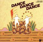 ダンス・ダンス・ダンス(通常)(CDA)
