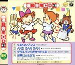 '91運動会用CD(2)(通常)(CDA)