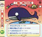 '91運動会用CD(4)(通常)(CDA)