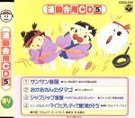'91運動会用CD(5)(通常)(CDA)
