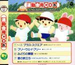 '91運動会用CD(6)(通常)(CDA)