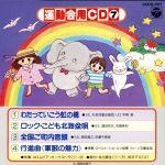 '91運動会用CD(7)(通常)(CDA)