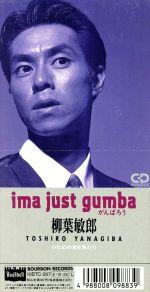 【8cm】ima just gumba(がんばろう)(通常)(CDS)