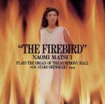 火の鳥(オルガン版)(通常)(CDA)