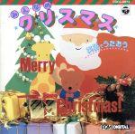 えいごのクリスマス(通常)(CDA)