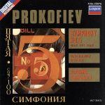 プロコフィエフ:交響曲第5番(通常)(CDA)