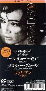 【8cm】パラディゾ(通常)(CDS)