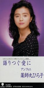 【8cm】語りつぐ愛に(通常)(CDS)
