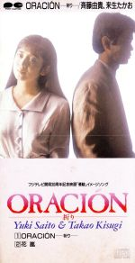 【8cm】ORACION(通常)(CDS)