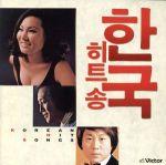 決定版 韓国メロディー集(韓国語篇)(通常)(CDA)