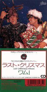 【8cm】ラスト・クリスマス(通常)(CDS)