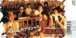 【8cm】風物語(通常)(CDS)
