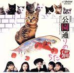 公園通りの猫たち(通常)(CDA)