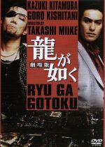 龍が如く 劇場版(通常)(DVD)