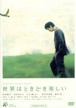 世界はときどき美しい(通常)(DVD)