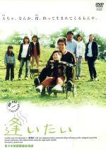 逢いたい(通常)(DVD)