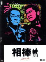 相棒 season4 DVD-BOXI(外箱、特命事件ファイル付)(通常)(DVD)