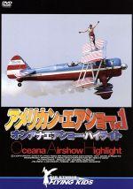 アメリカン・エアショー Vol.1(通常)(DVD)