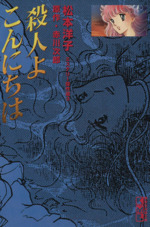 殺人よ こんにちは(文庫版) 松本洋子ミステリー傑作選 3(講談社漫画文庫)(大人コミック)