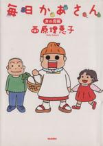 毎日かあさん カニ母編(1)(大人コミック)
