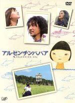 アルゼンチンババア(通常)(DVD)