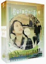 君はどの星から来たの DVD-BOXⅡ(通常)(DVD)