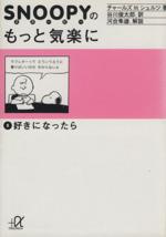 スヌーピーのもっと気楽に 好きになったら(講談社+α文庫)(5)(文庫)