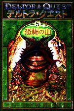 デルトラ・クエスト-恐怖の山(デルトラ・クエスト5)(5)(児童書)