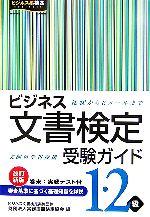 ビジネス文書検定受験ガイド1・2級 礼状からEメールまで(単行本)