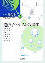 遺伝子とゲノムの進化(シリーズ進化学2)(単行本)