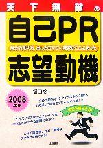 天下無敵の自己PR・志望動機(2008年版)(単行本)