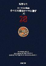 ローマ人の物語 すべての道はローマに通ず 下(新潮文庫)(28)(文庫)