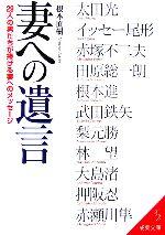 妻への遺言 29人の男たちが捧げる妻へのメッセージ(成美文庫)(文庫)